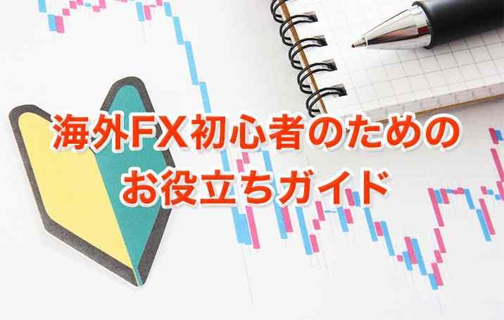 海外FX初心者のためのお役立ちガイド