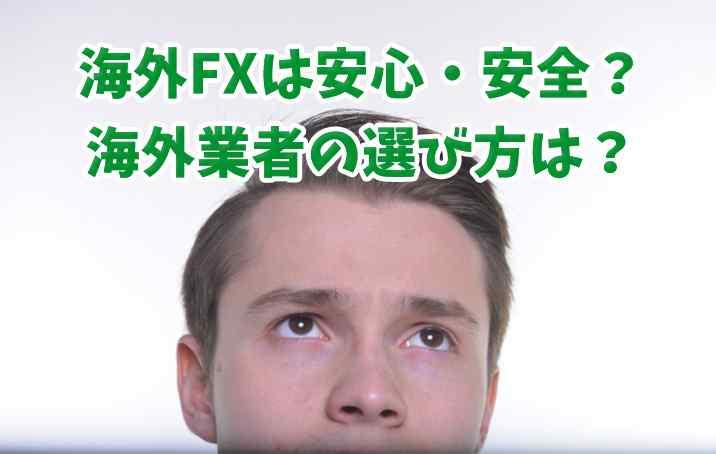 海外FXは安心、安全?