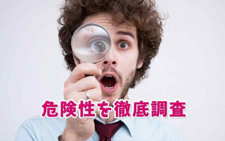 海外FX業者の危険性を調査