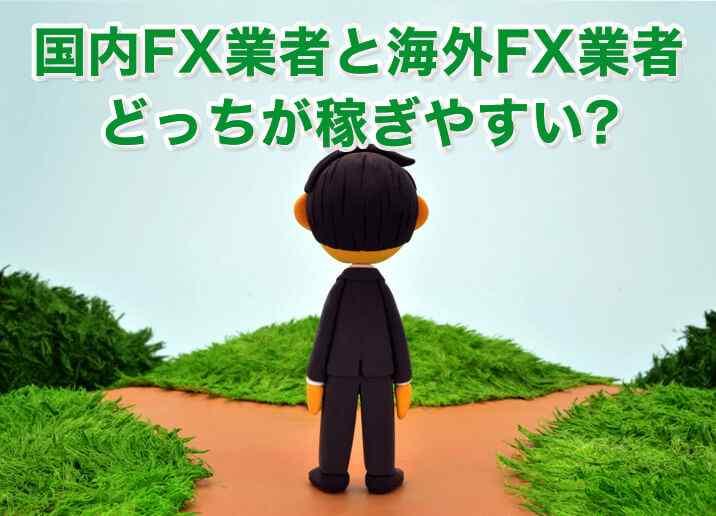 国内FX業者と海外FX業者どっちが稼ぎやすい?
