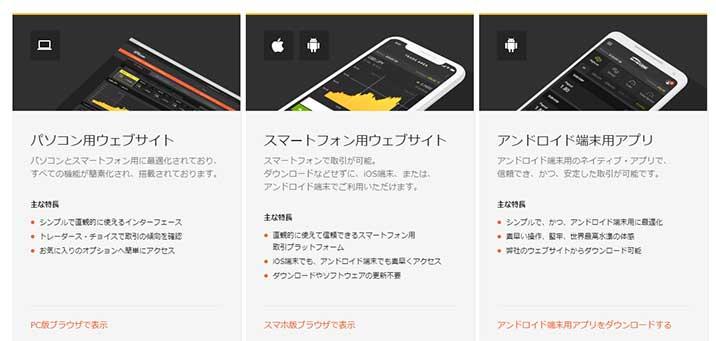 Androidユーザーは公式サイトからアプリをインストールすることができる!