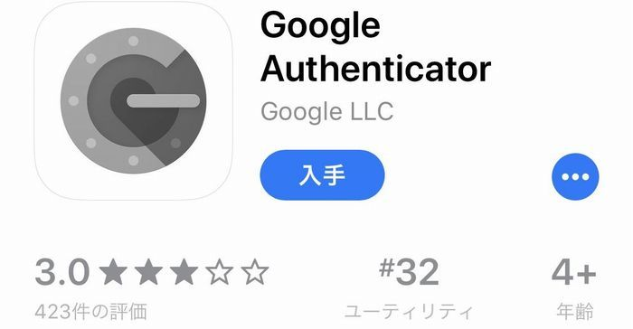 Google Authenticatorのインストール