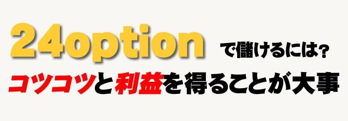 24オプション ロゴ