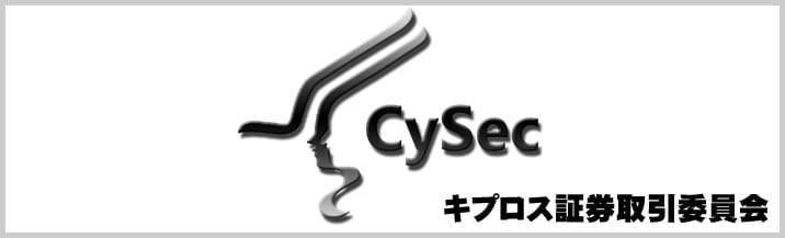 キプロス証券取引委員会(CySec)