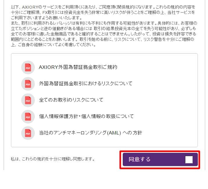 アキシオリー(Axiory)の口座開設フォーム