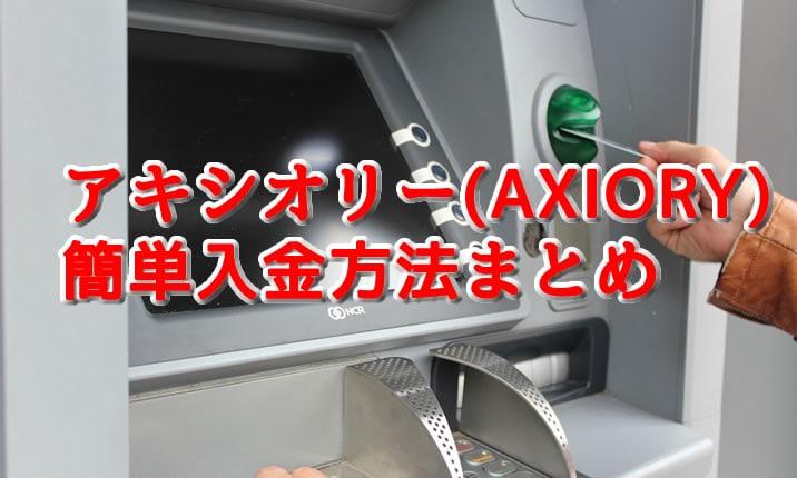 アキシオリー入金TOP画像