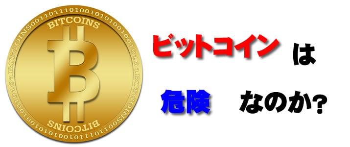 ビットコイン マウントゴックス社