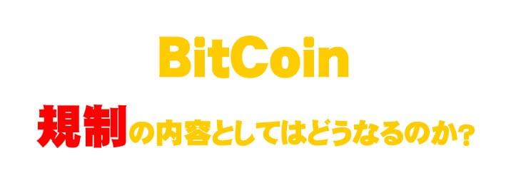 ビットコイン BitCoin 規制