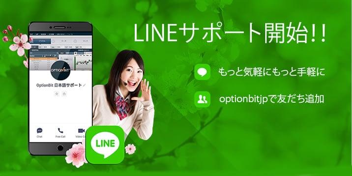 オプビョンビットLINEサポート