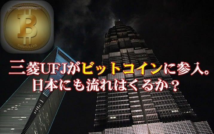 三菱UFJ ビットコイン