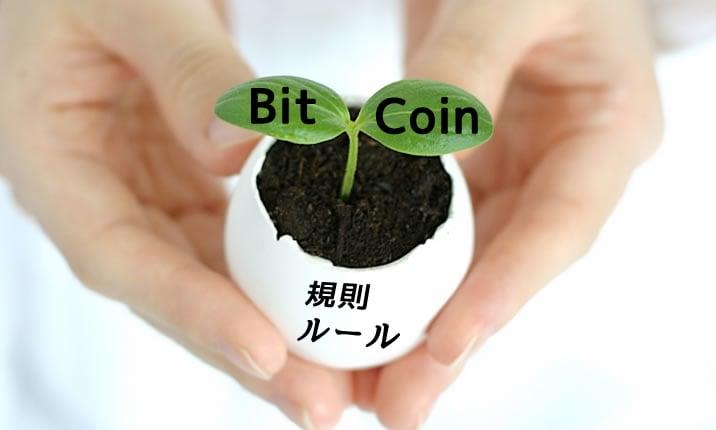 ビットコイン新しい規則