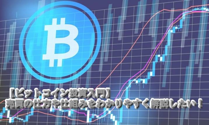 ビットコイン投資入門TOP画像