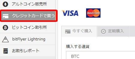 ビットコイン買い方クレジット1