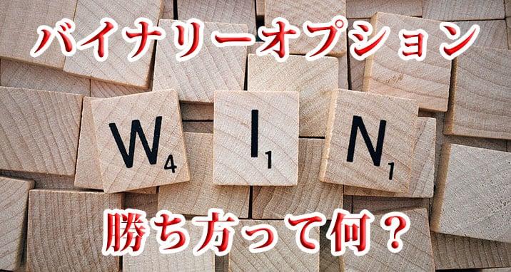 バイナリーオプション_勝ち方