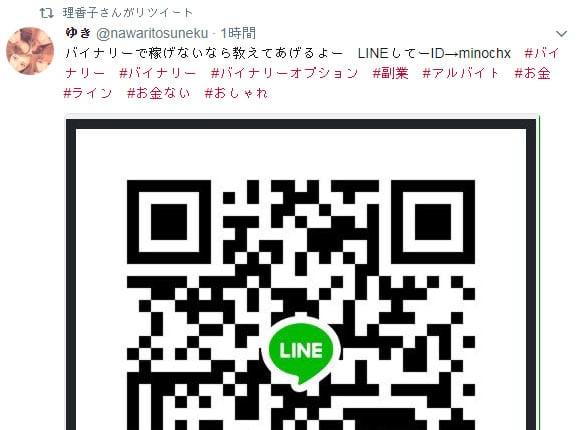 LINE詐欺