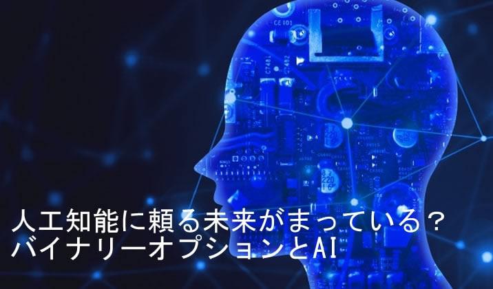 AIとバイナリーオプション