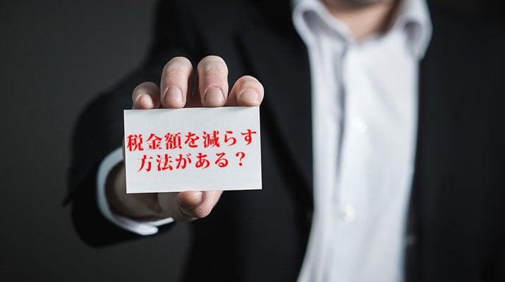 海外バイナリーオプションの税金について