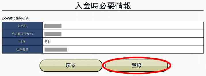 BOBOX入金時必要情報の編集内容の確認