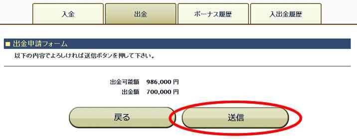BOBOX出金時の金額確認