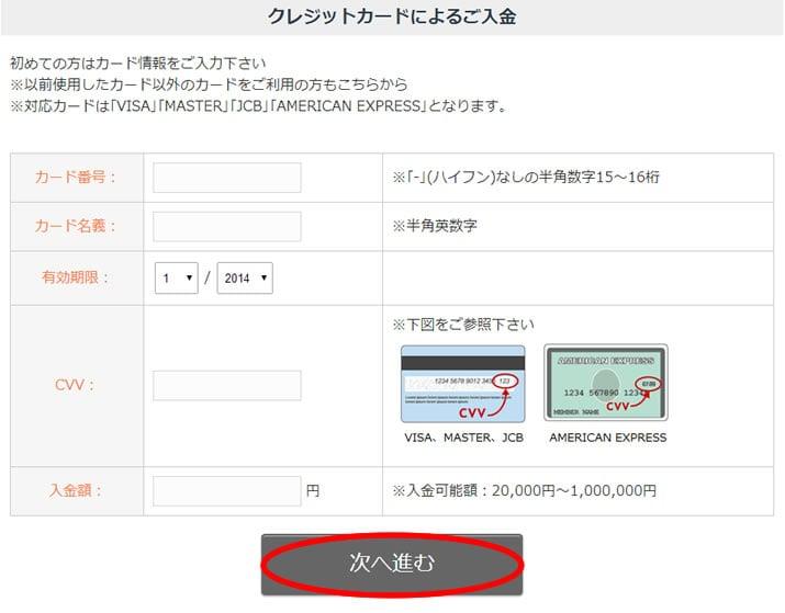 EXオプションクレジットカード入金画面