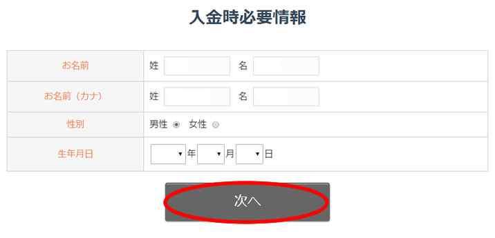 EXオプション入金時必要情報編集画面