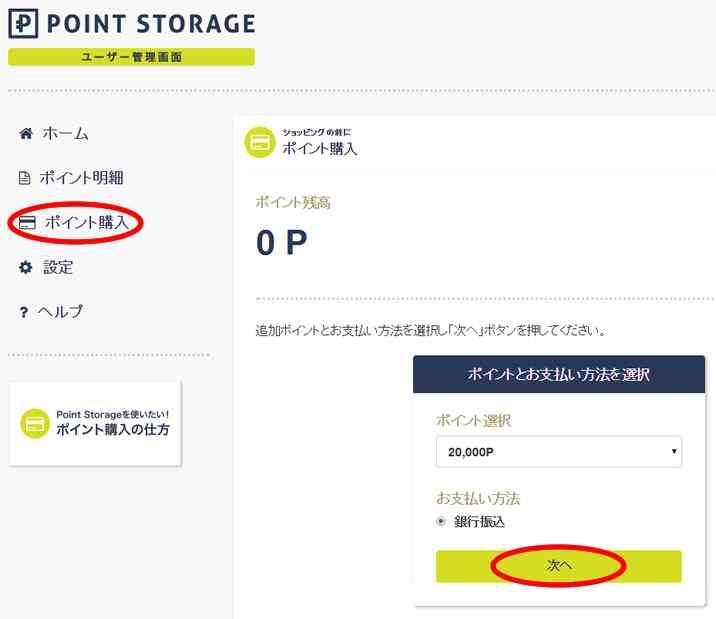 Point Storage入金方法