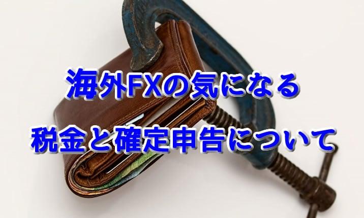 海外FXの税金と確定申告