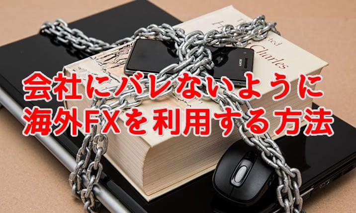 会社にバレないようにFXを利用する方法TOP