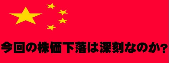 中国株価下落