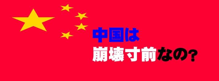 中国経済崩壊寸前?