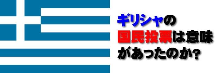 ギリシャ デフォルト