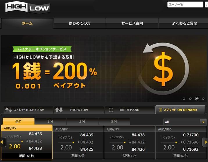 High Low – Australiaの取引画面