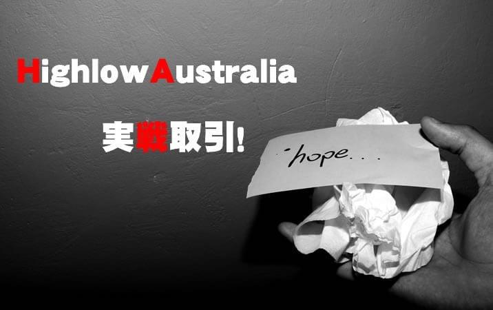 ハイローオーストラリア 実戦取引0