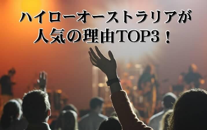 ハイローオーストラリア人気の理由TOP3イメージ