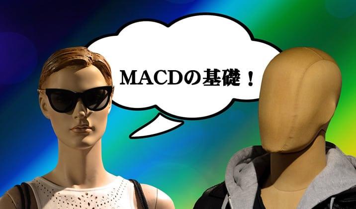 MACD準備画像