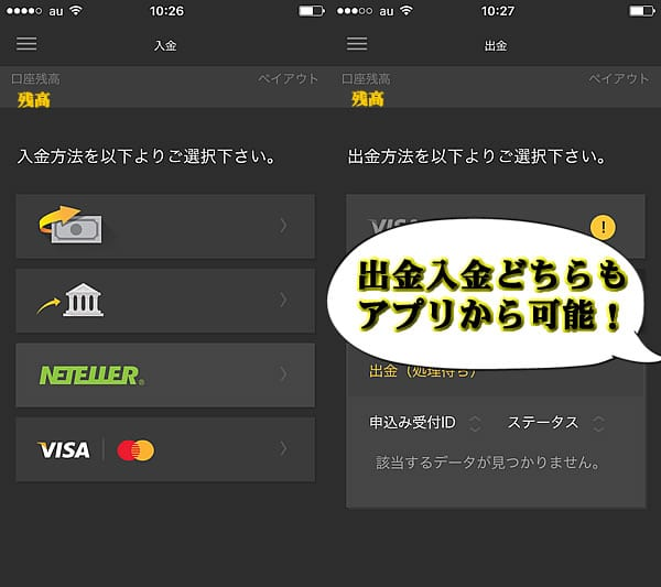 ハイローオーストラリア(Highlow Australia)アプリの入出金画面