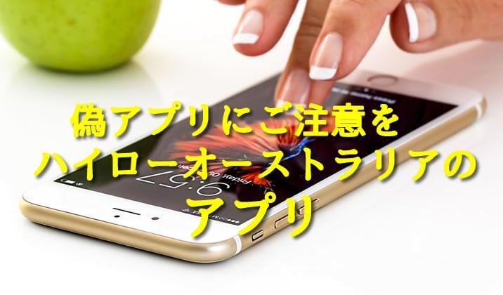 ハイローオーストラリア(Highlow Australia)のアプリのイメージ画像