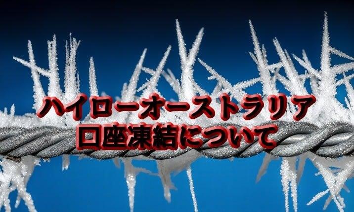 ハイローオーストラリアの口座凍結についてTOP画像