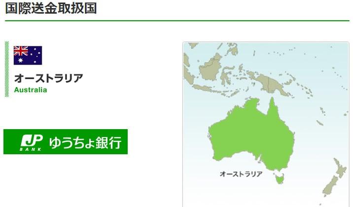ゆうちょ銀行画像4イメージ