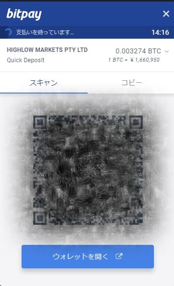 ハイローオーストラリアビットコイン入金3