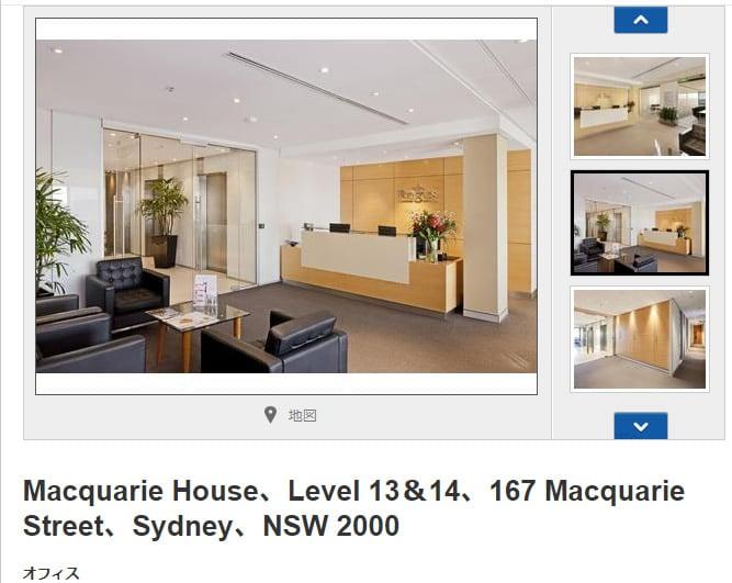 ハイローオーストラリアの会社概要 レンタルオフィス!?