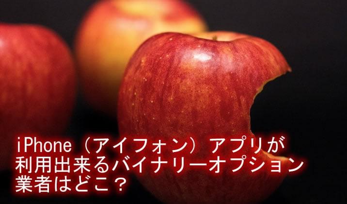 ハイローオーストラリア リンゴアプリ