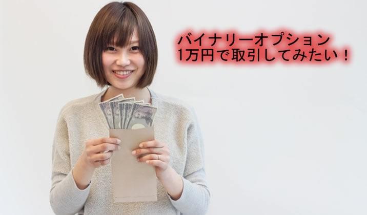 バイナリーオプション1万円だよ!