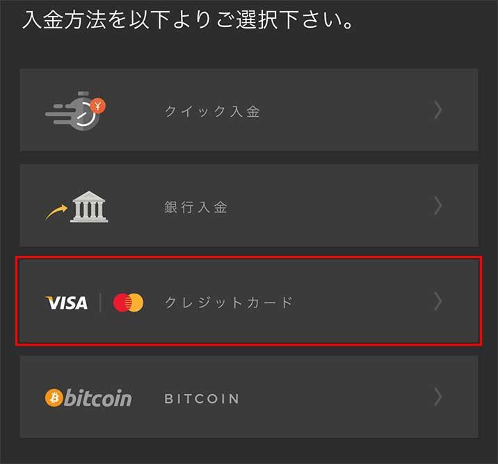 クレジットカードで入金する