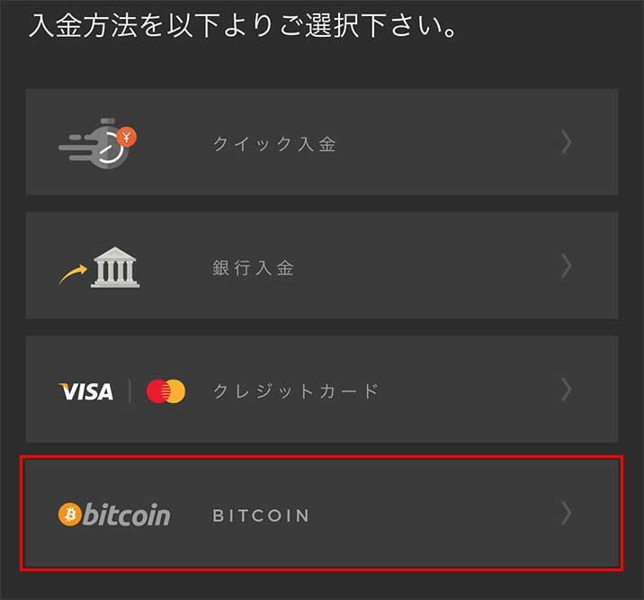 ビットコインで入金する