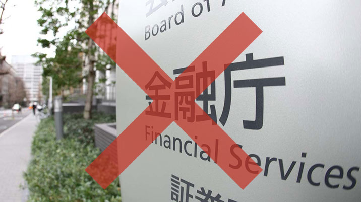 ハイローオーストラリアの金融ライセンス