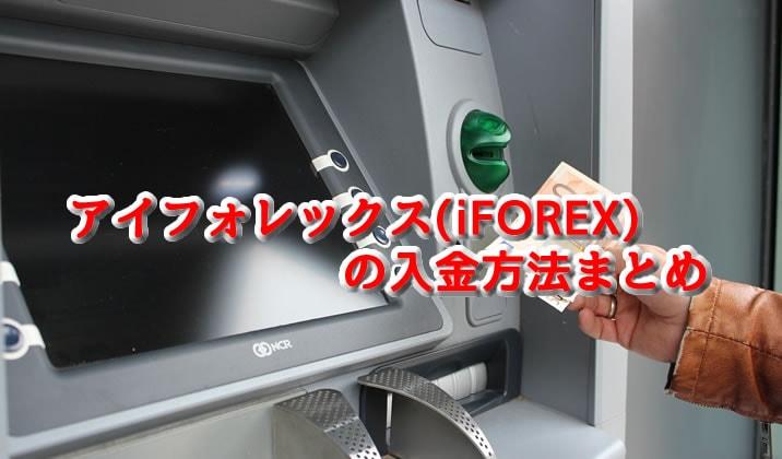 アイフォレックス 入金方法TOP