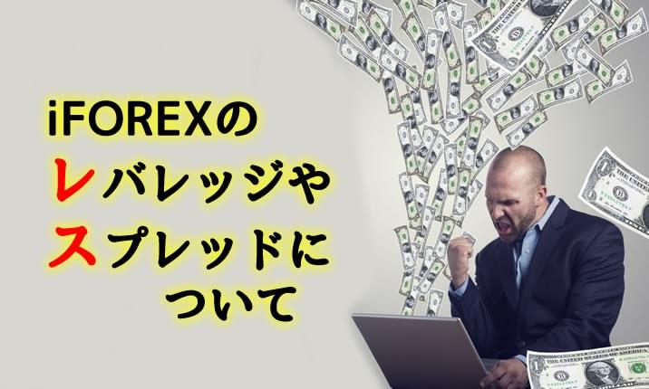 iFOREX レバレッジやスプレッド1