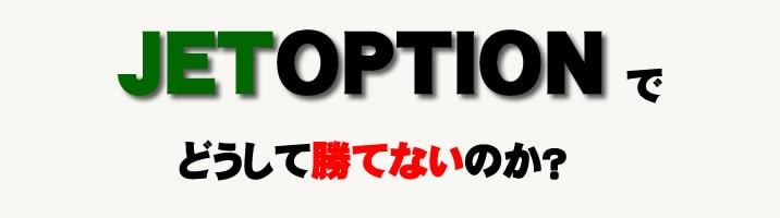 ジェットオプション JETOPTION
