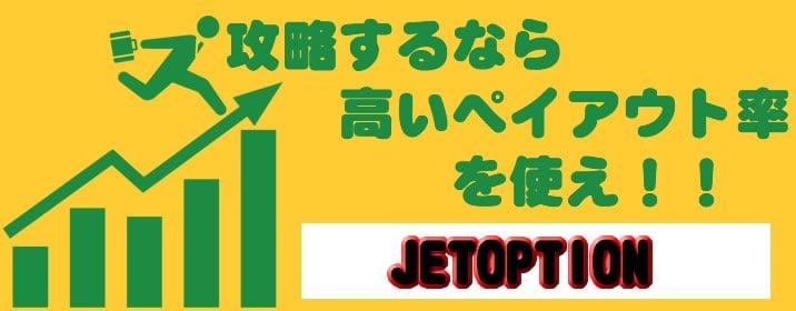 トレード200 JETロゴ